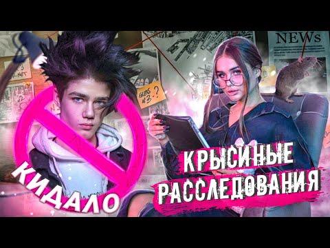 Крысиные расследования/Мимимижка и Милохин обманывают на деньги