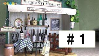 Billy Miniature Wine House Kit #1 ミニチュアキット ワインハウス作り
