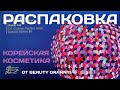 КОРЕЙСКАЯ КОСМЕТИКА, РАСПАКОВКА С EBAY. ЛИМИТИРОВАННЫЕ ИЗДАНИЯ. видео