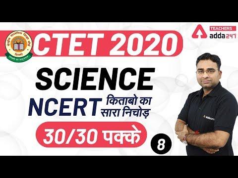CTET / MPTET/UPTET/ All TET 2020   SCIENCE   NCERT किताबो का सारा  निचोड़ 30/30 पक्के   8