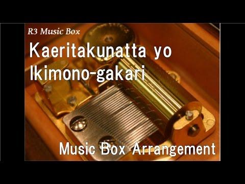Kaeritakunatta yo/Ikimono-gakari [Music Box]