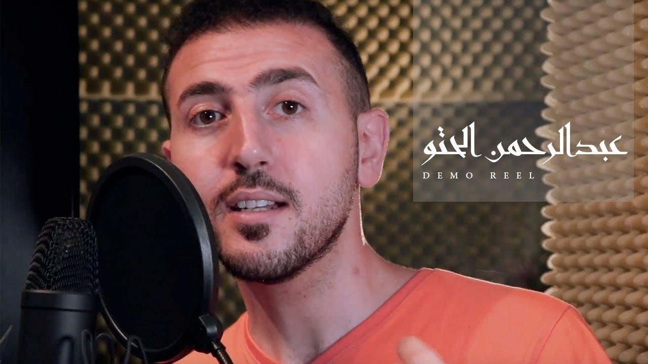 Voice-over Demo Reel - Abdelrahman Alhato    - لقطات بالعربيه للتعليق الصوتي- عبدالرحمن الحتو