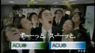 """ロッテ アクオ LOTTE ACUO Japanese chewing gum CM """"息、大丈夫?"""" """"ik..."""