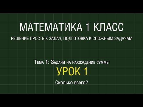 Математика 1 класс. Урок 1. Сколько всего? (2012)