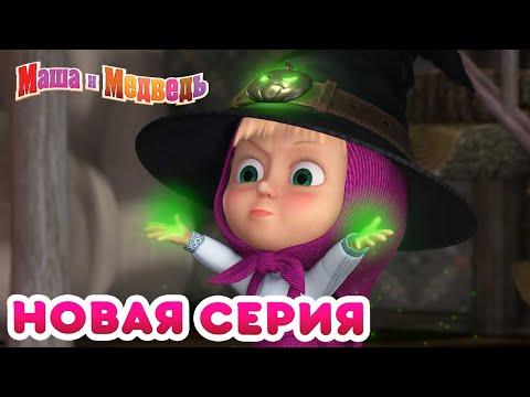 Маша  и Медведь - 💥 НОВАЯ СЕРИЯ! 🐻 Живая шляпа 🎃 Коллекция мультиков для детей про Машу - Видео онлайн