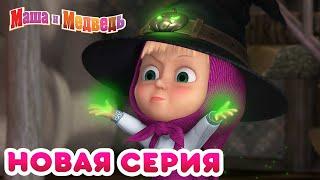 Маша и Медведь НОВАЯ СЕРИЯ Живая шляпа Коллекция мультиков для детей про Машу