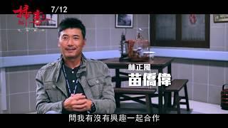 《掃毒2天地對決》監製篇花絮 7月12日(五) 全面開戰