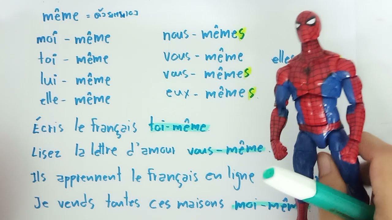การใช้ même ในภาษาฝรั่งเศส