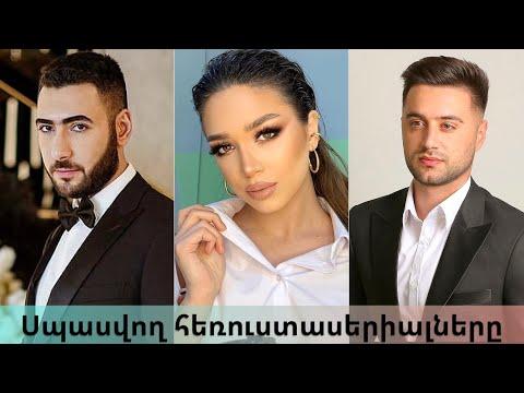 Սպասված հայկական 4 հեռուստասերիալներ, որոնք առաջիկայում եթերում կլինեն