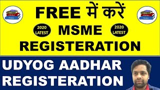 HOW TO APPLY UDYOG AADHAR | FREE में करें MSME REGISTERATION | UDYOG AADHAR REGISTRATION