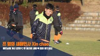 [강원FC] 쯔 엉의 새해인사 Xin chao