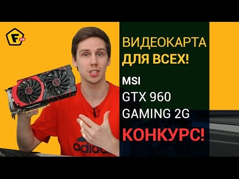 Видеокарта GeForce GTX 960