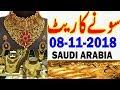 Gold Price Today in Saudi Arabia KSA   08-NOV-2018   Saudi Arabia Latest News   MJH Studio