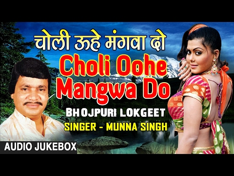 CHOLI OOHE MANGWA DO | BHOJPURI AUDIO SONGS JUKEBOX | Singer - MUNNA SINGH | HAMAARBHOJPURI|