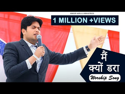 """""""Main Kyun Daraan"""" - Live Worship In The Church Of Signs And Wonders"""