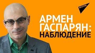 Гаспарян: Запад обеспокоился выборами в Мосгордуму