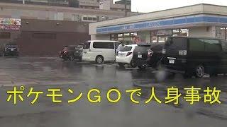 室蘭・旭川 ポケモンGOで男性が車にはねられけが、男子高校生が自転車で一時停止中の車に追突