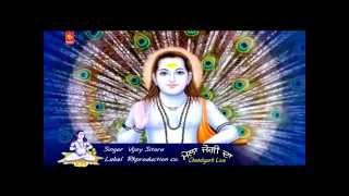 Jogi Deya Mora | Baba Balak Nath Ji HD Video | Paunahari | Vijay Sitara | Punjabi Sufiana