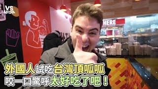 外國人試吃台灣頂呱呱 咬一口驚呼太好吃了吧《VS MEDIA》