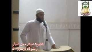عبدالرحمن جمال الليثي ( واشوقاه لرسول الله ) البلاشون