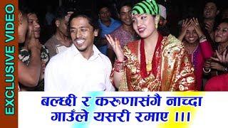 बल्छी र करुणाको धमाकेदार नाच ll Balchhi WEDS Karuna