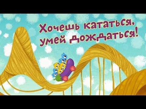 Мультфильмы для Малышей - Котики, вперед! - Хочешь кататься, умей дождаться! (17 серия)