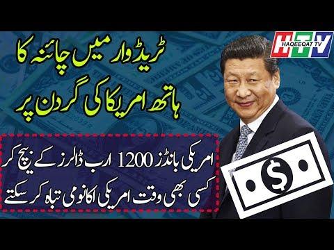 China May Sell
