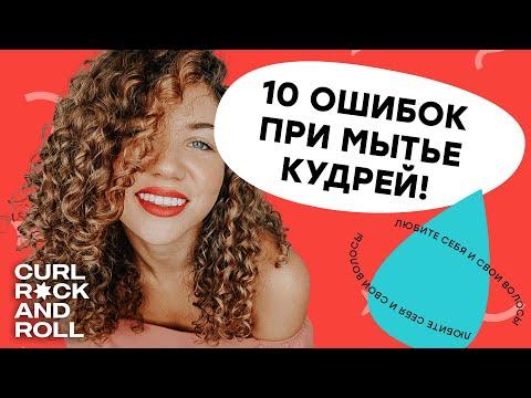 10 главных ошибок при мытье кудрей. Как часто мыть кудрявые и волнистые волосы? Увлажнение волос.
