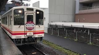 平成筑豊鉄道の「ありがとう平成」ヘッドマーク掲出車が直方駅を出発。
