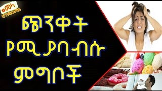 Foods That you Should Never Eat While You're Stressed - በጭንቀት ውስጥ ስንሆን መመገብ የሌለብን ምግቦች