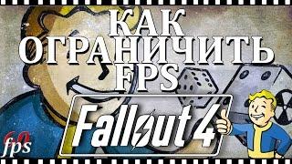 Fallout 4 Как Ограничить FPS - Решение проблем с сейфами