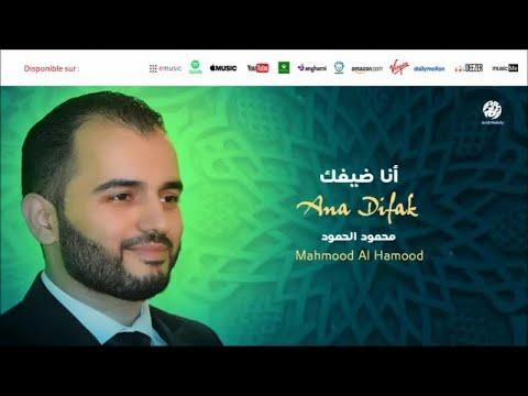 Mahmood Al Hamood - Fatim (2)   فاطيم   من أجمل أناشيد   محمود الحمود