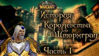 World of Warcraft - История королевства Штормград