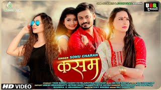 Sonu Charan Kasam કસમ HD VIDEO SONG UDB Gujarati