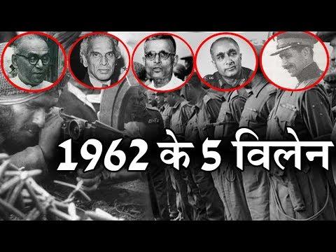 1962 की हार के ये थे पांच विलेन, जिनकी वजह से China से हारा India, ब्रूक्स-भगत रिपोर्ट में खुलासा