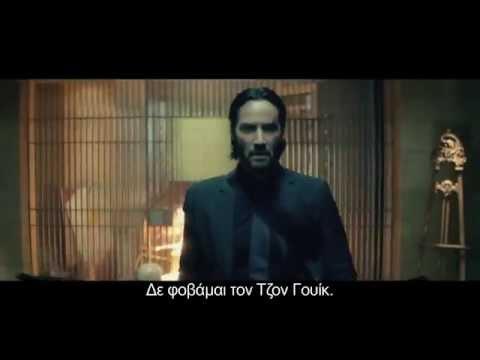 John Wick / Τζον Γουίκ (2015) - Trailer HD Greek Subs
