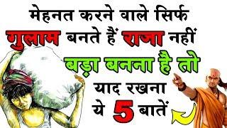मेहनत करने से कोई सफल नहीं होता, बड़ा बनना है तो याद रखना ये 5 बातें | Chanakya Niti full in hindi