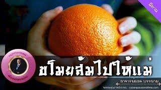 อาจารย์ยอด-ขโมยส้มไปให้แม่-นิทาน