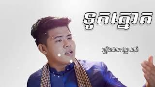 Gambar cover ទូកត្នោត - វណ្ណ ណារ៉ា | Touk Tnout - Van Nara [Cover]New Song 2018 Cover Song