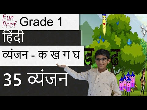 Learning Vyanjan in Hindi Grade 1 - Kids-Teaching-Kids
