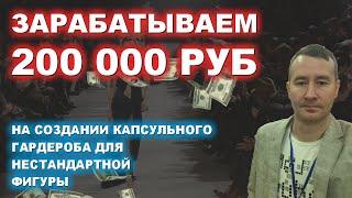 Зарабатываем 200 000 капсульном гардеробе от 48р Покупки одежды Модный женский бизнес Екатеринбург