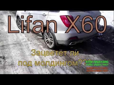видео: Реальный отзыв владельца lifan x60 доработка 5-ой двери + условия розыгрыша (подписка)