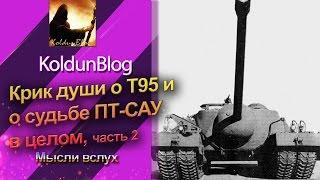 Крик души о Т95 и о судьбе ПТ-САУ в целом, часть 2
