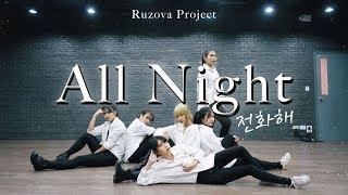 Astro 아스트로 - all night(전화해) dance cover by ruzova project (thailand) #kmetfestival2019 #kmet_kcover