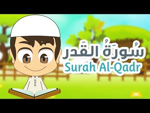 Surah Al-Qadr Quran for Kids - 97 - سورة القدر - القران الكريم للأطفال