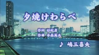 任天堂 Wii Uソフト カラオケJOYSOUND 夕焼けわらべ カラオケJOYSOUND ...