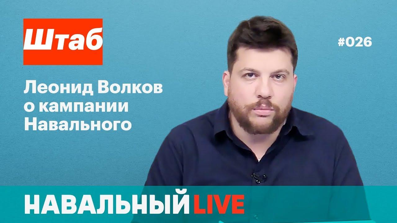 Штаб. Леонид Волков о кампании Навального. Эфир #026