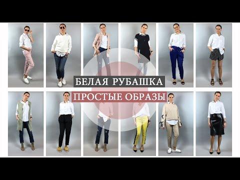 Как украсить белую рубашку фото