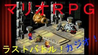 【マリオRPG】 23セーブ 「コウジョウチョウーを忘れての~カジオ最終決戦」実況素人プレイ動画