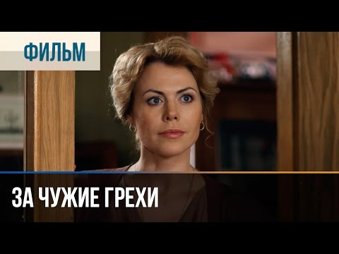 ▶️ За чужие грехи - Мелодрама | Фильмы и сериалы - Русские мелодрамы - Видео онлайн